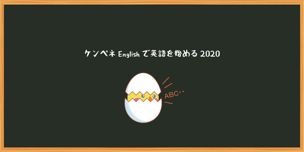 ケンペネEnglishで英語