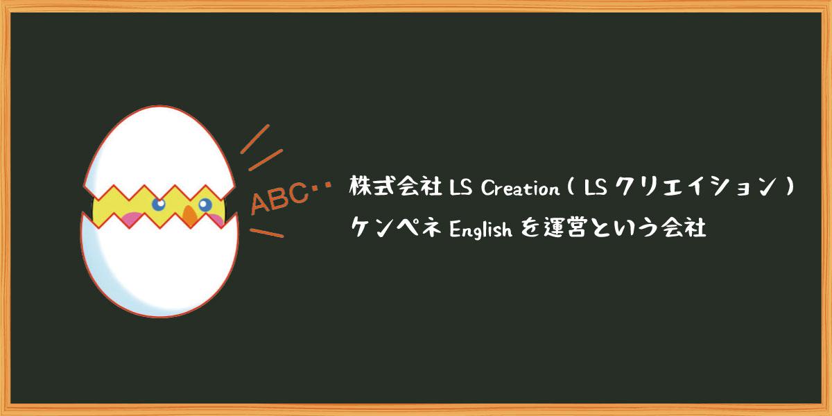 LSCreation