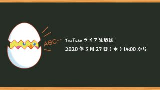 YouTubeライブ生放送0520